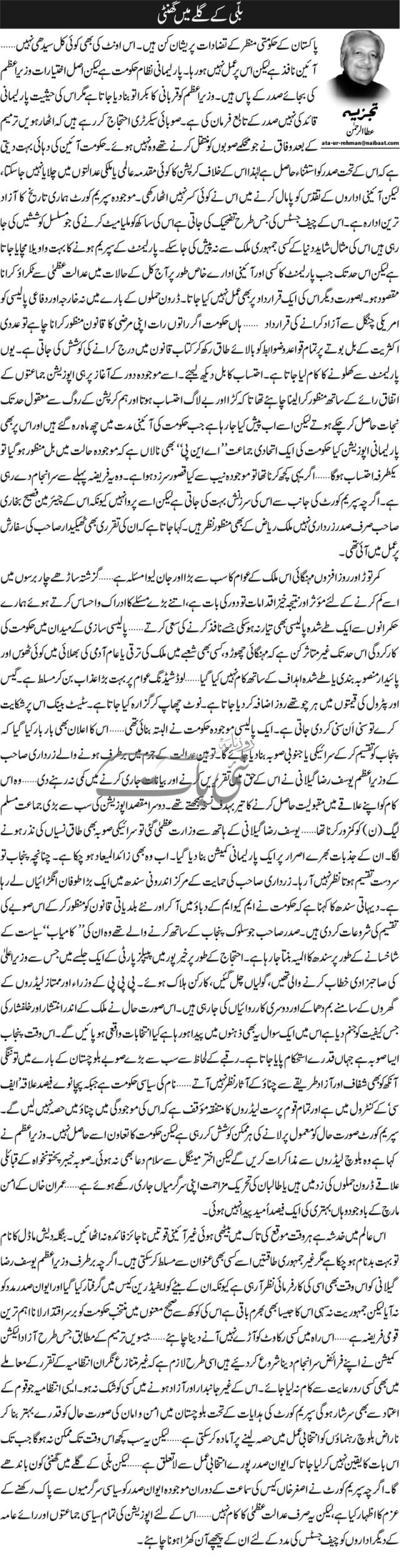 Billi k galay main ghanti - Ata ur Rehman