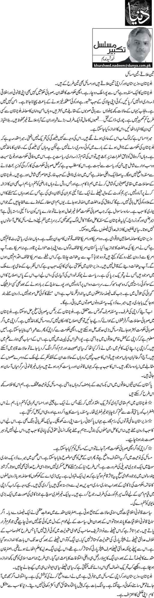 Teen ilakay, teen masail - Khursheed Nadeem