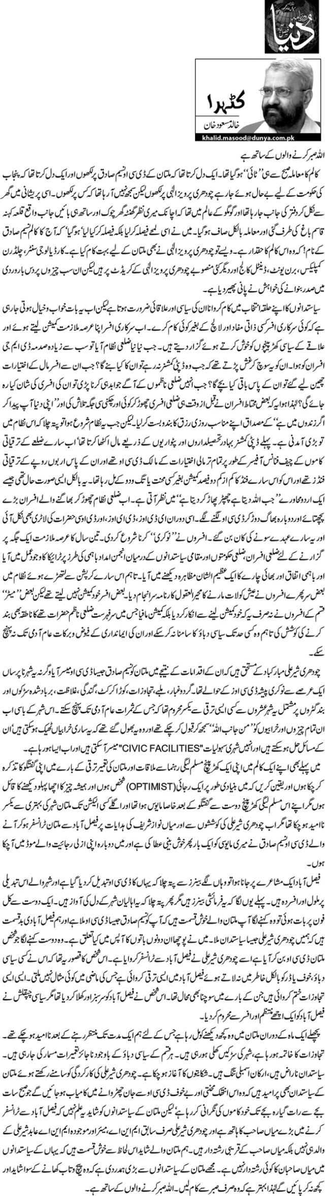 Allah sabar karne waloon k sath hai - Khalid Masood Khan