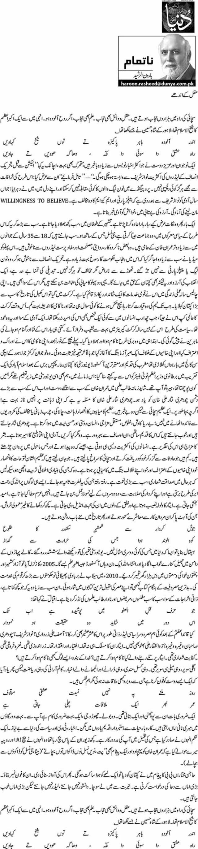 Aqal k andhay - Haroon-ur-Rasheed