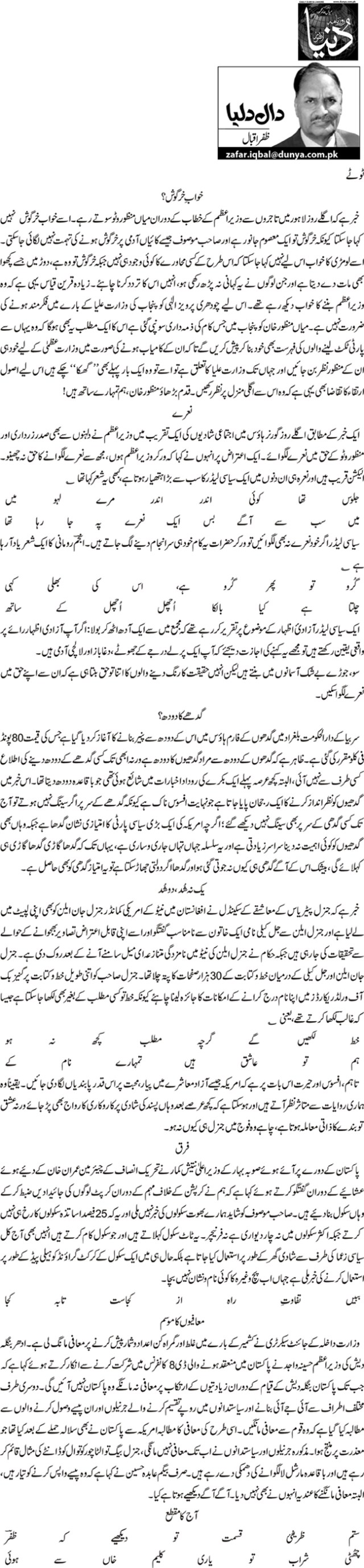 Tootay - Zafar Iqbal