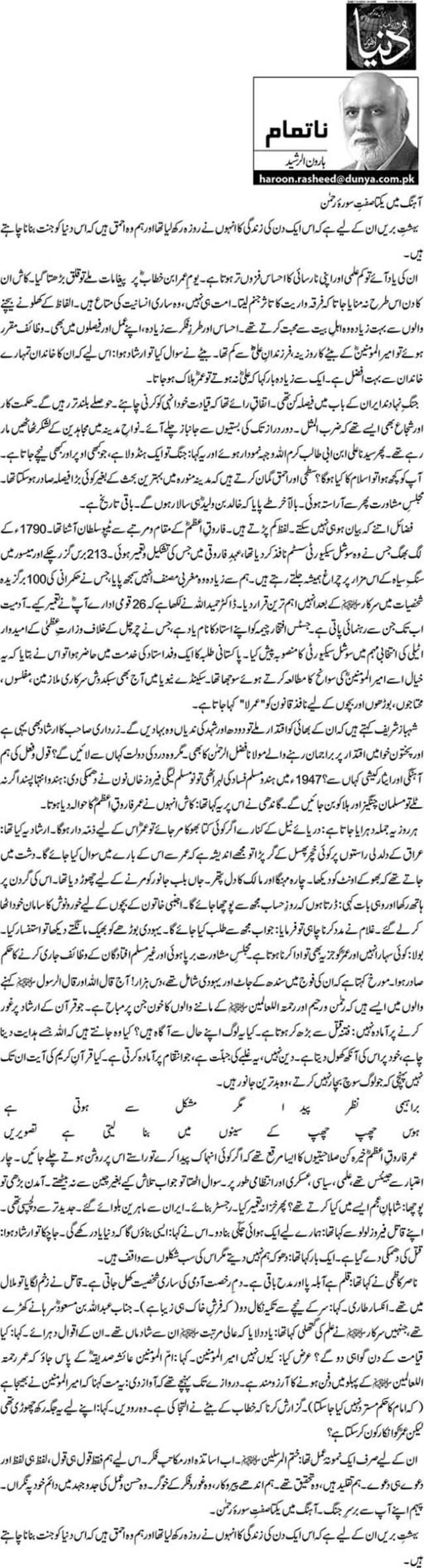Aahang main yakta sifat e Sorat e Rehman - Haroon-ur-Rasheed