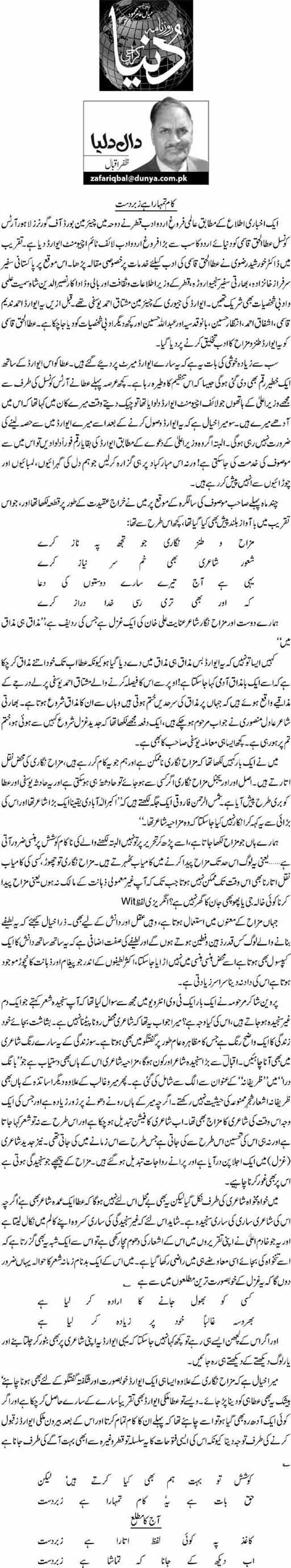 Kaam tumahara hai zabardast - Zafar Iqbal