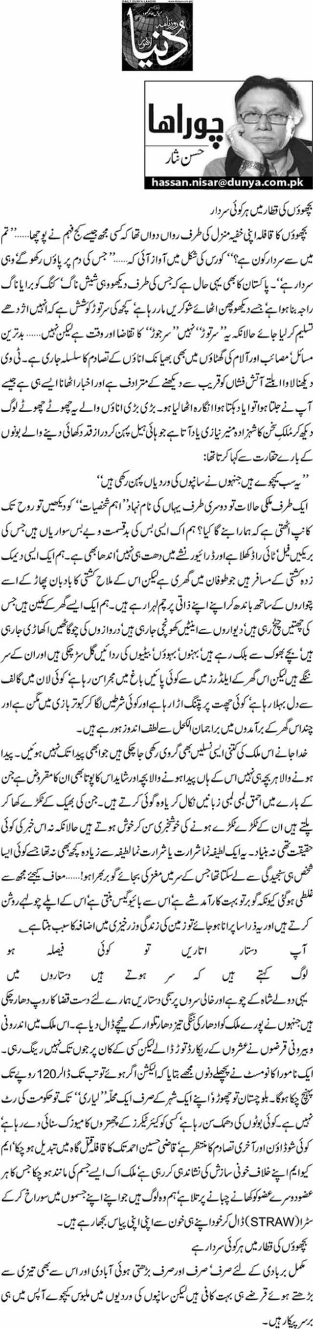 Bichowon ki qataar main har koi sardar - Hassan Nisar