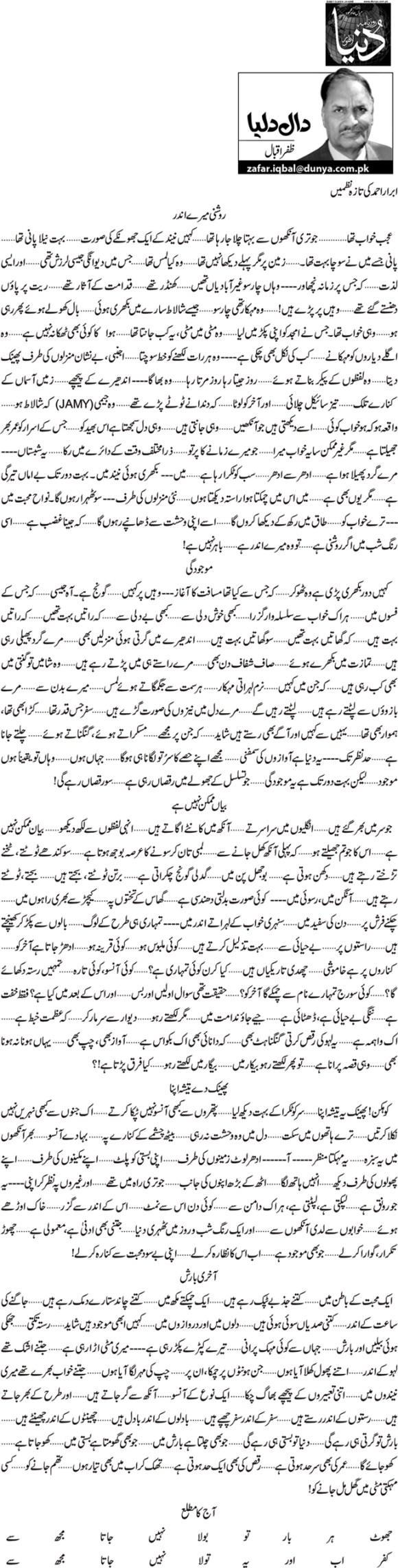 Abrar Ahmed ki taza nazmain - Zafar Iqbal