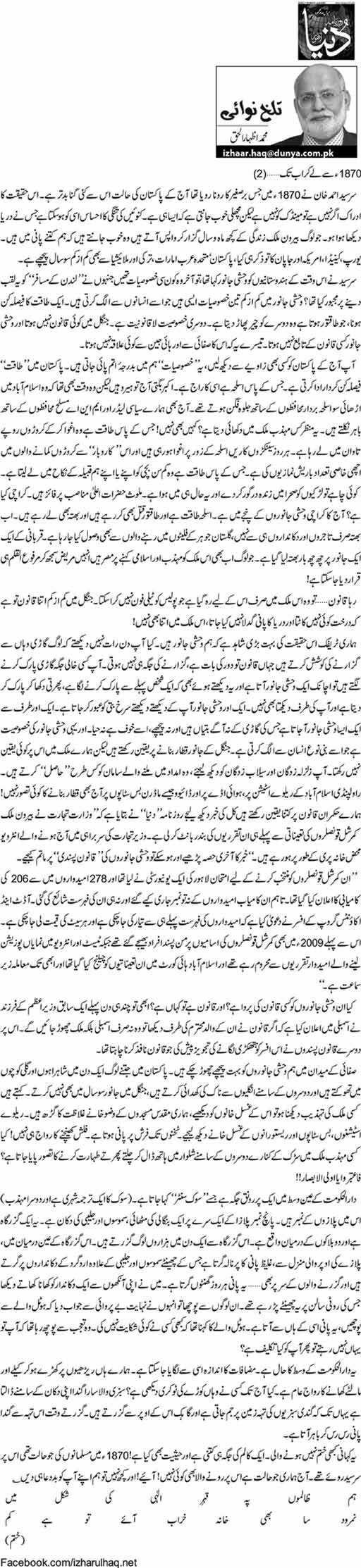 1870 se lay kar ab tak - M. Izhar ul Haq