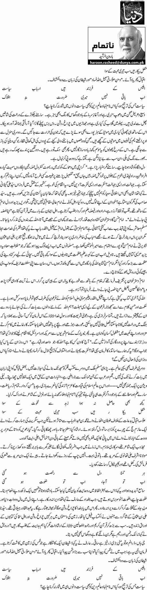 Shughal be kaar hain sub tere muhabbat k siwa - Haroon-ur-Rasheed