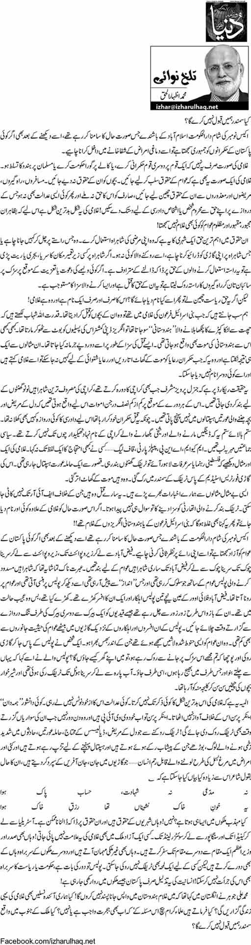 Kya samandar hamain qubool nahi karay ga? - M. Izhar ul Haq
