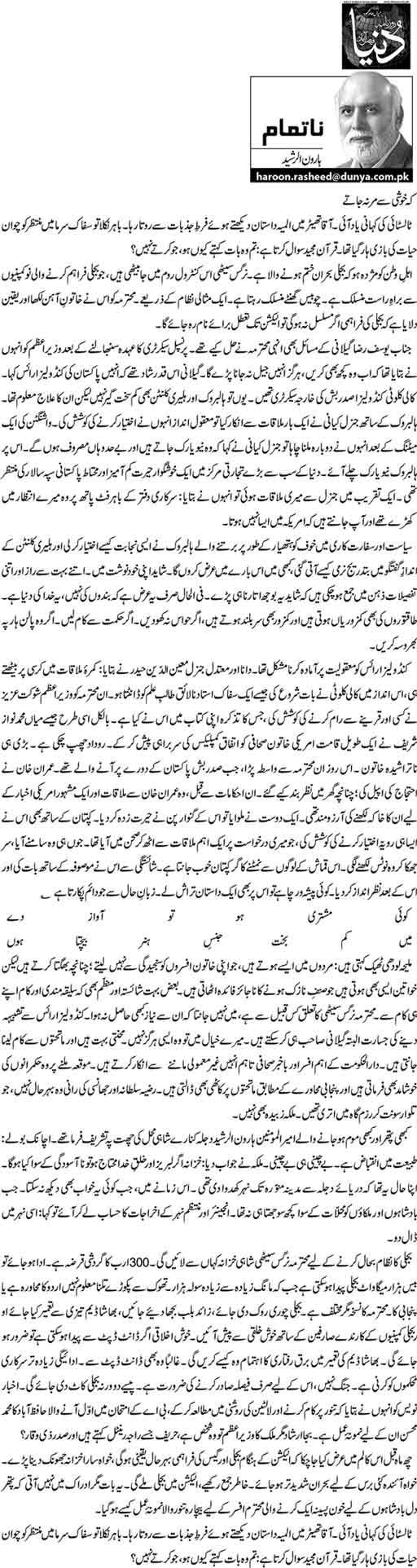 Ky Khushi se Mar na Jaty - Haroon-ur-Rasheed