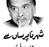 Dohri shehriyyat…Dohra mayyar…? – Mujahid Barelvi