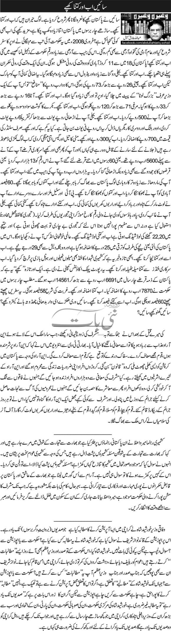 Saain ab aur kitna khappay - Abdullah Tariq Sohail