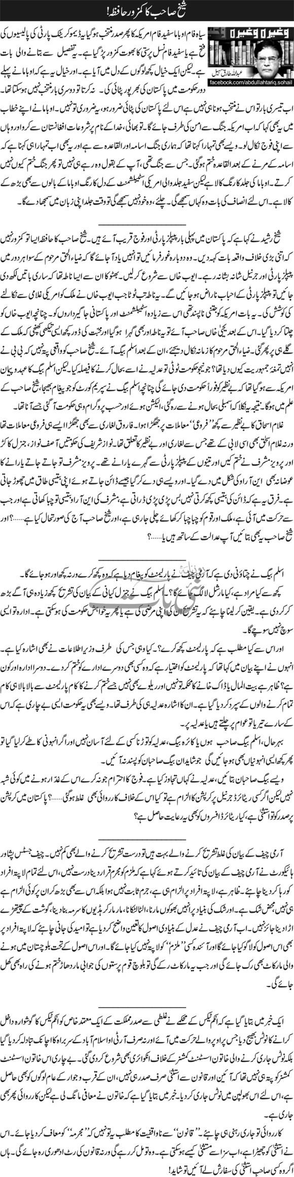 Shaikh Sahab ka kamzoor hafza! - Abdullah Tariq Sohail
