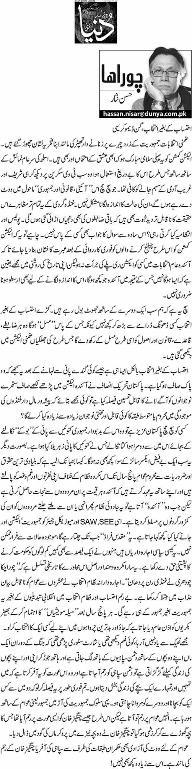 Ihtisaab k baghair intikhabaat, gun democracy - Hassan Nisar