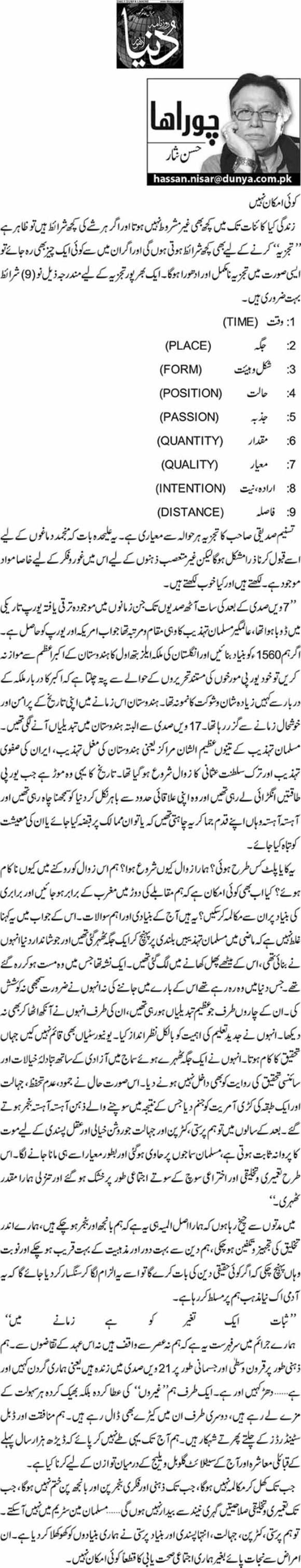 Koi imkan nahi - Hassan Nisar