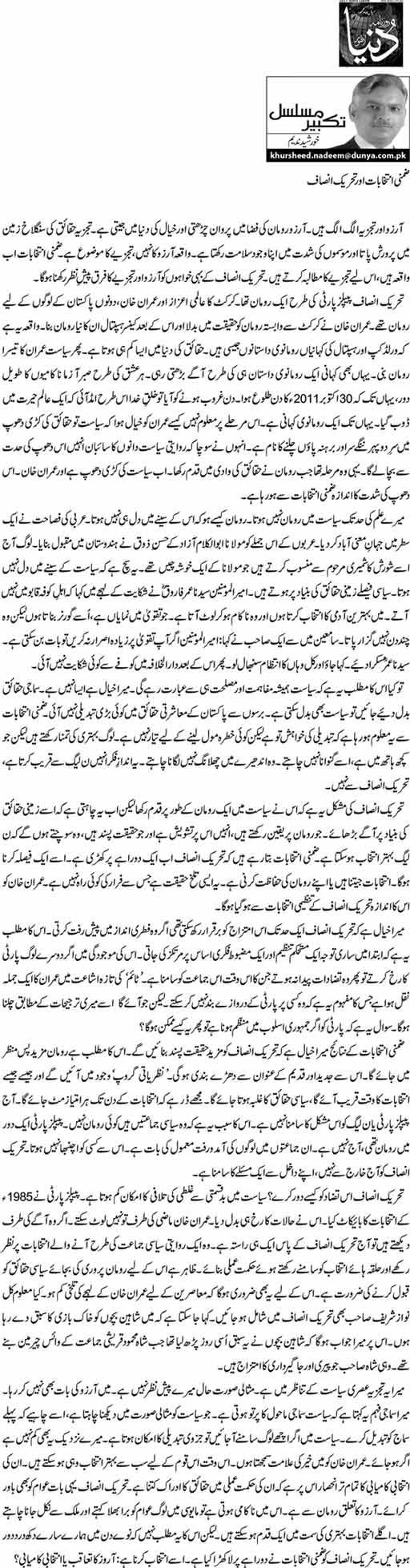 Zimni intikhabaat aur tehreek e insaaf - Khursheed Nadeem