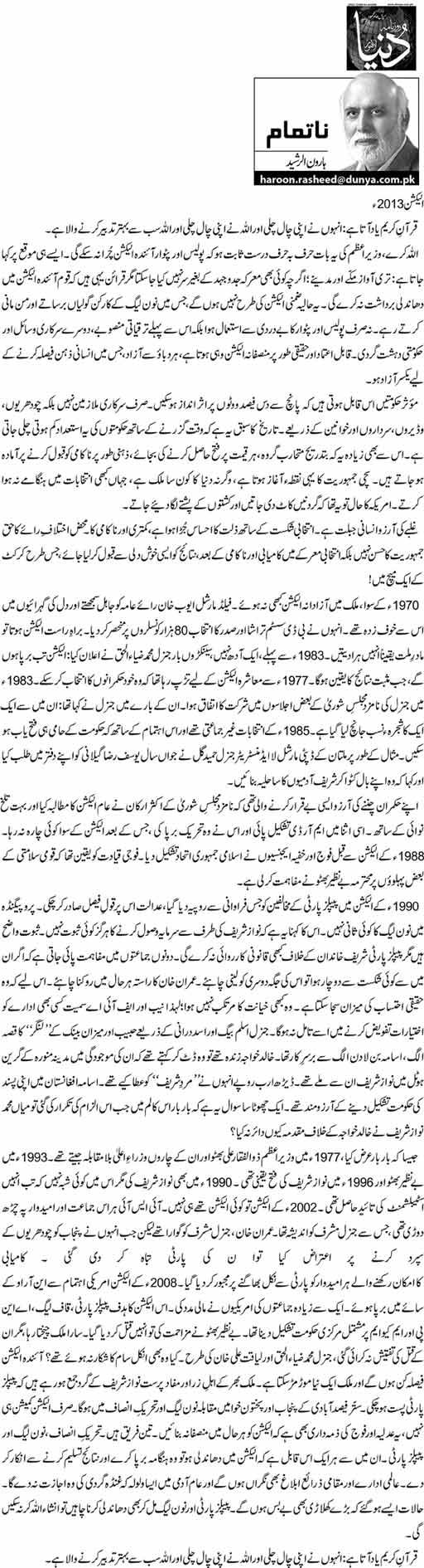 Election 2013 - Haroon-ur-Rasheed