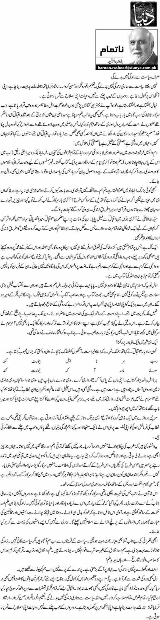 Sirf siayst se zindaghi nahi badlay gi - Haroon-ur-Rasheed
