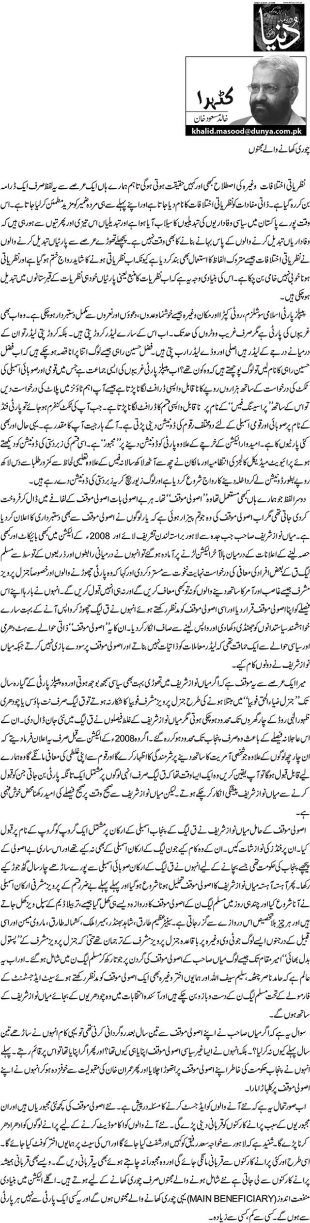Chori khanay walay majno - Khalid Masood Khan