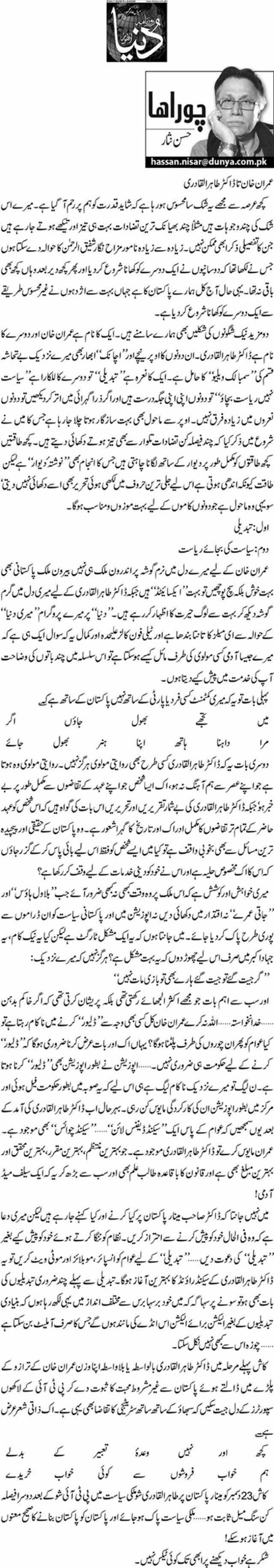 Imran Khan ta Dr. Tahir ul Qadri - Hassan Nisar