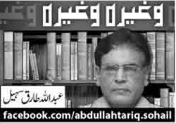 Abdullah Tariq Sohail
