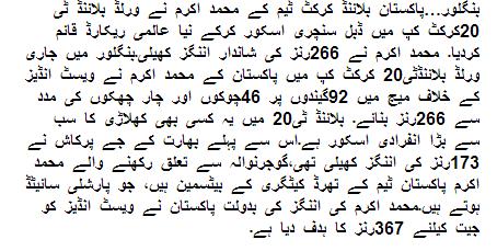 World Blind T20 Muhammad Akram ki 266 ki record saaz ininng