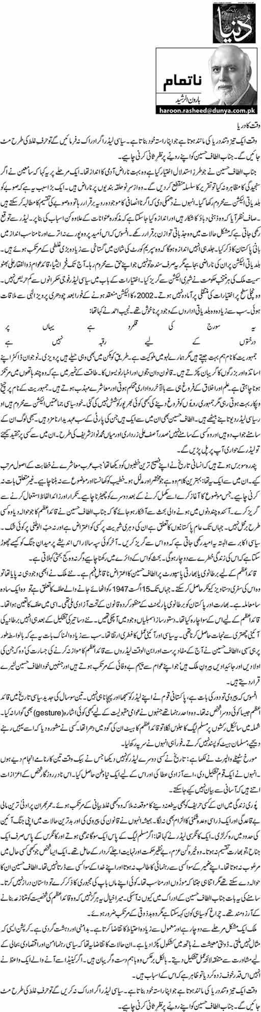 Waqt ka dariya - Haroon-ur-Rasheed