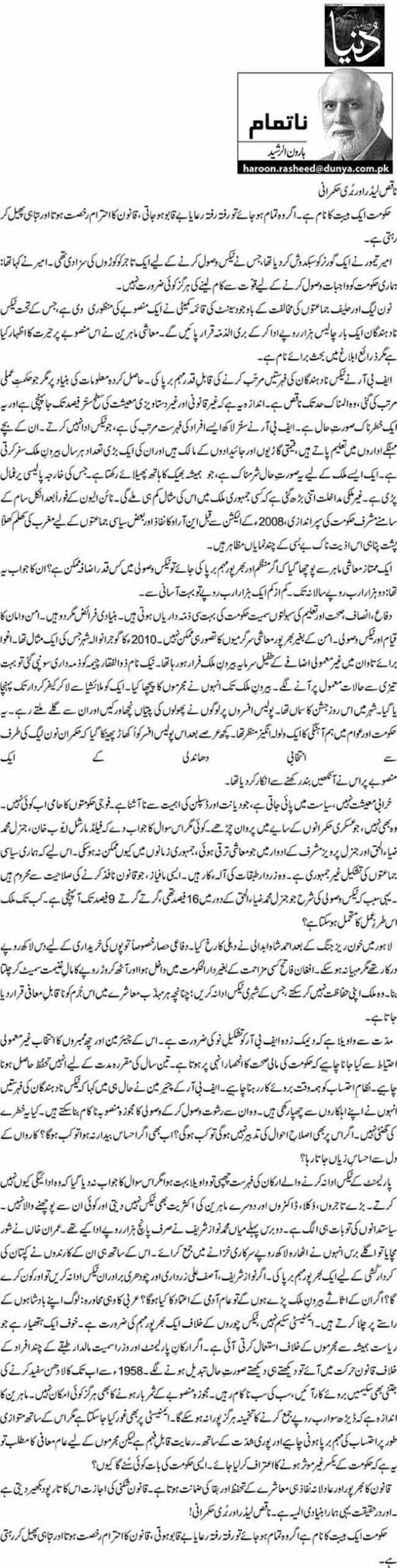 Nakis leader aur buri hukoomat - Haroon-ur-Rasheed