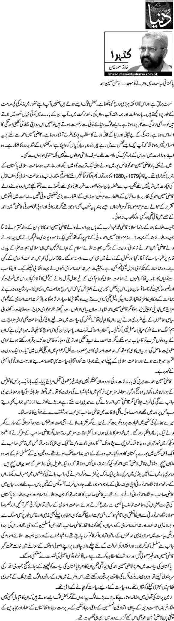Pakistani siyasat main dharnay ka mojid... Qazi Hussain Ahmed - Khalid Masood Khan