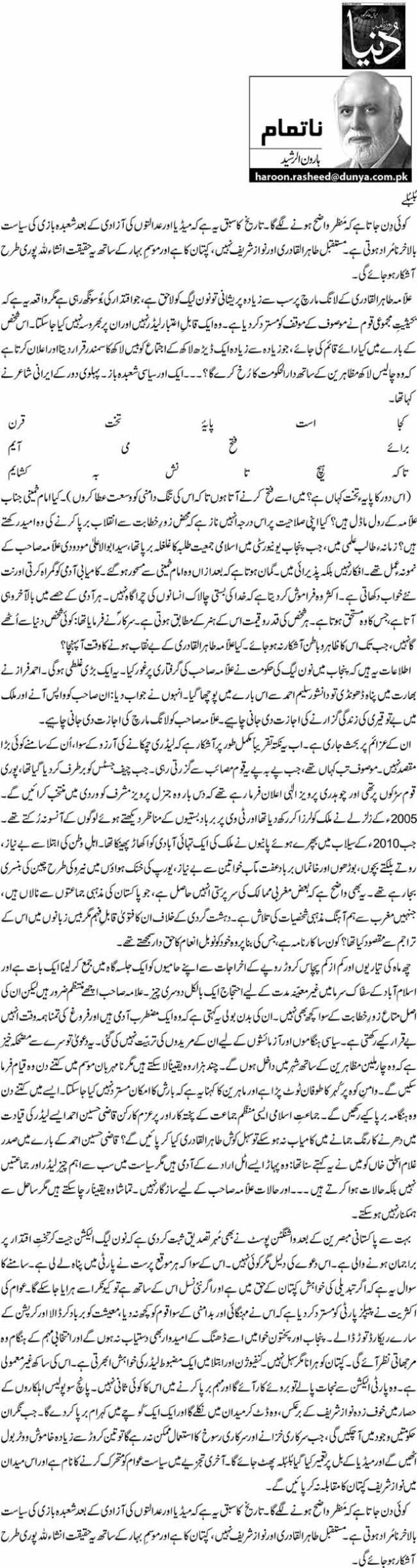 Bulbulay - Haroon-ur-Rasheed