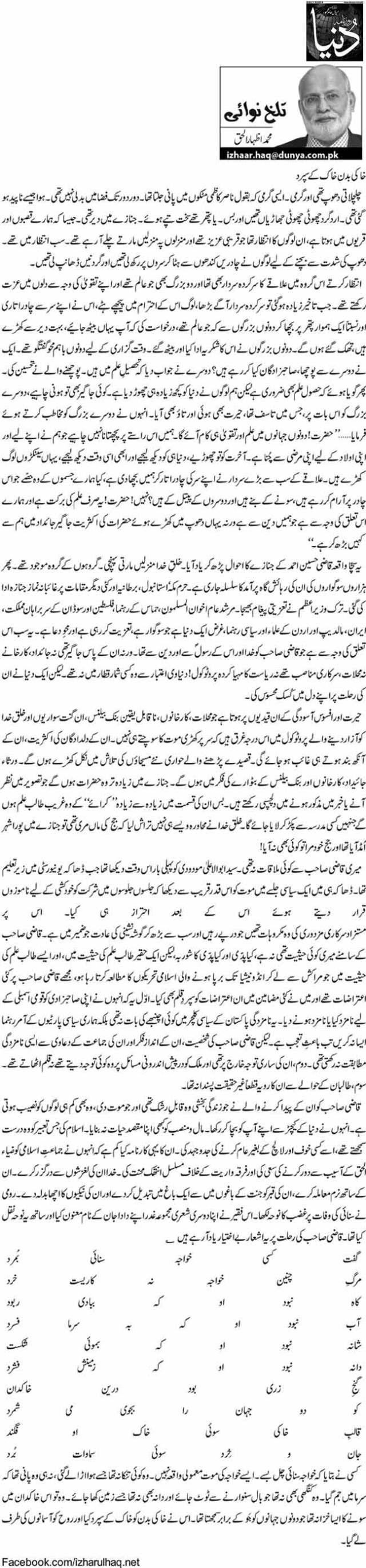 Khaki badan Khak k sapurd - M. Izhar ul Haq