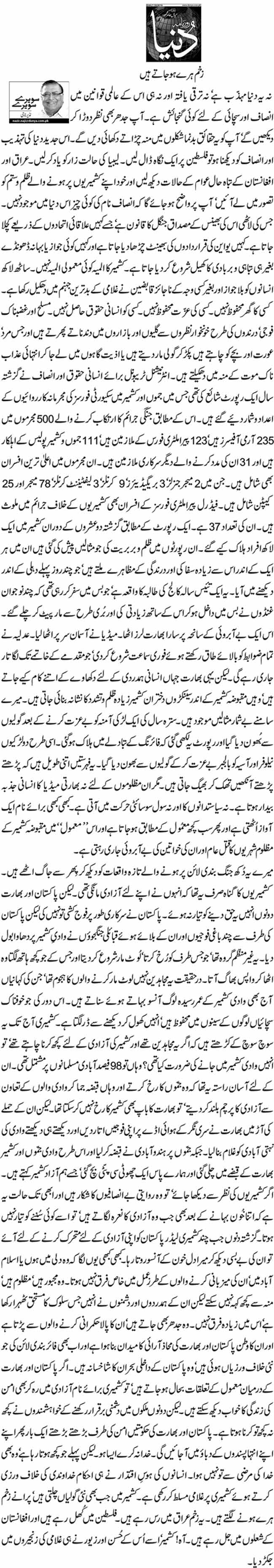 Zakham haray ho jatay hain - Nazeer Naji