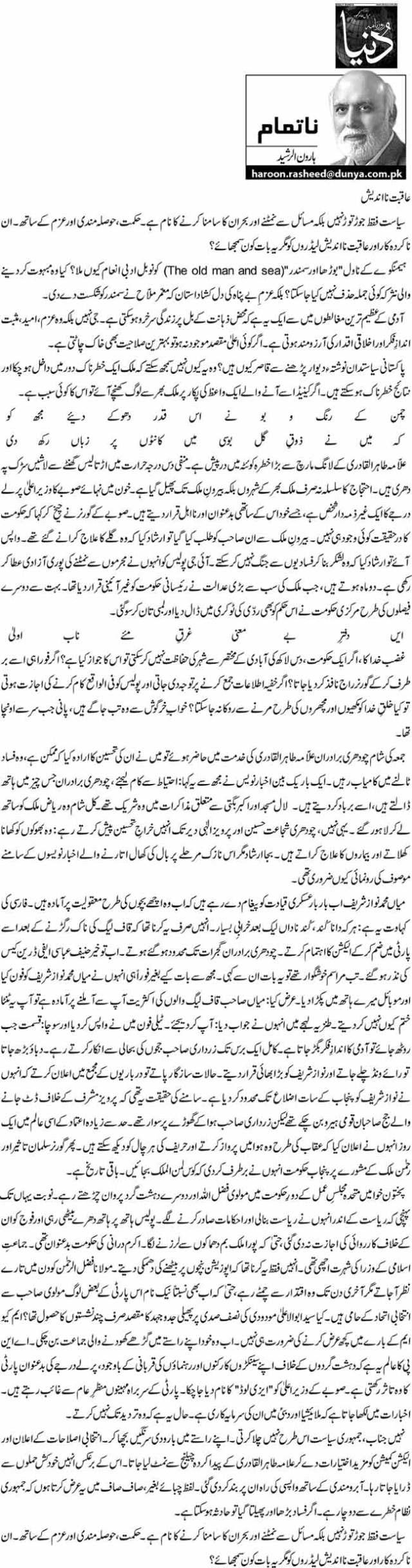 Aaqbat na andaish - Haroon-ur-Rasheed