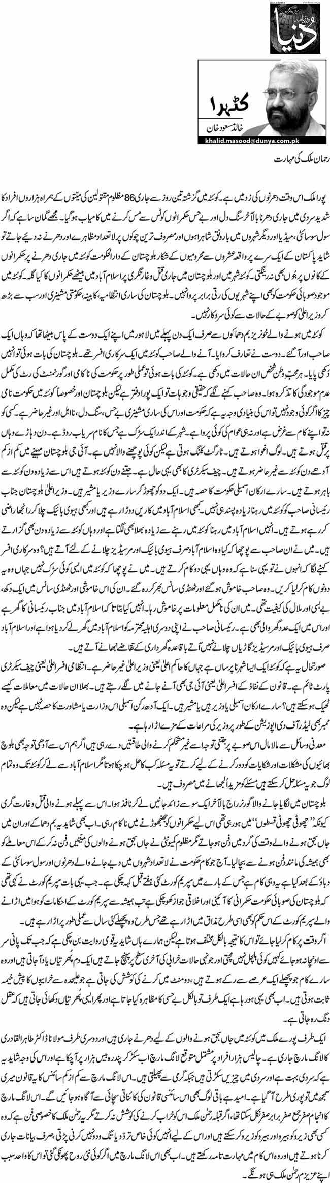 Rehman Malik ki maharat - Khalid Masood Khan