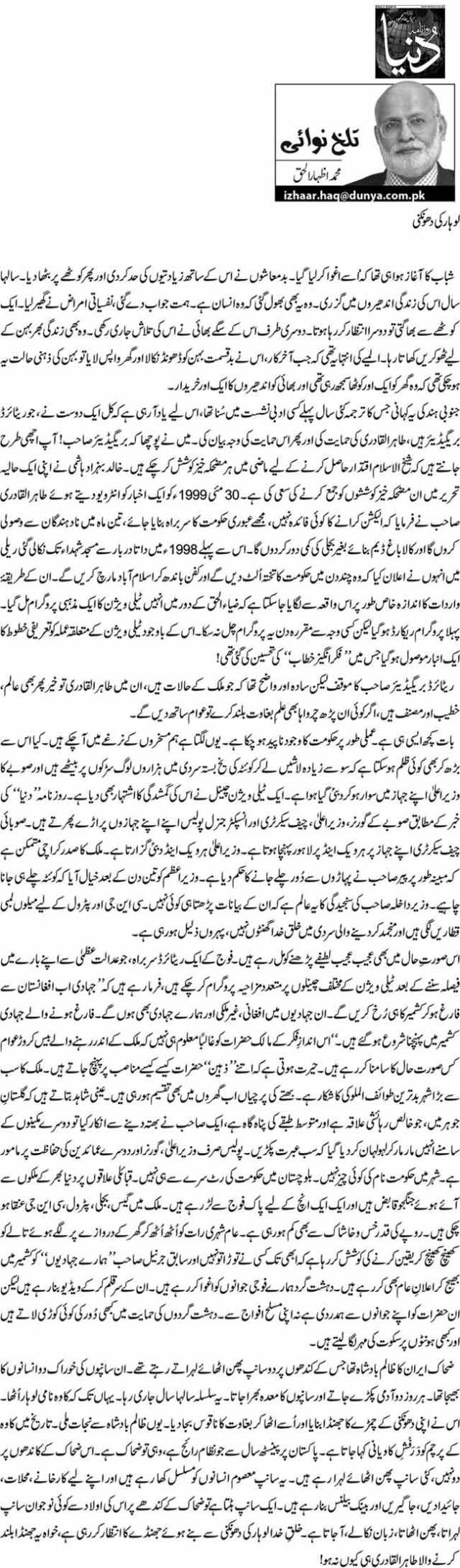 Lohar ki dhonkni - M. Izhar ul Haq