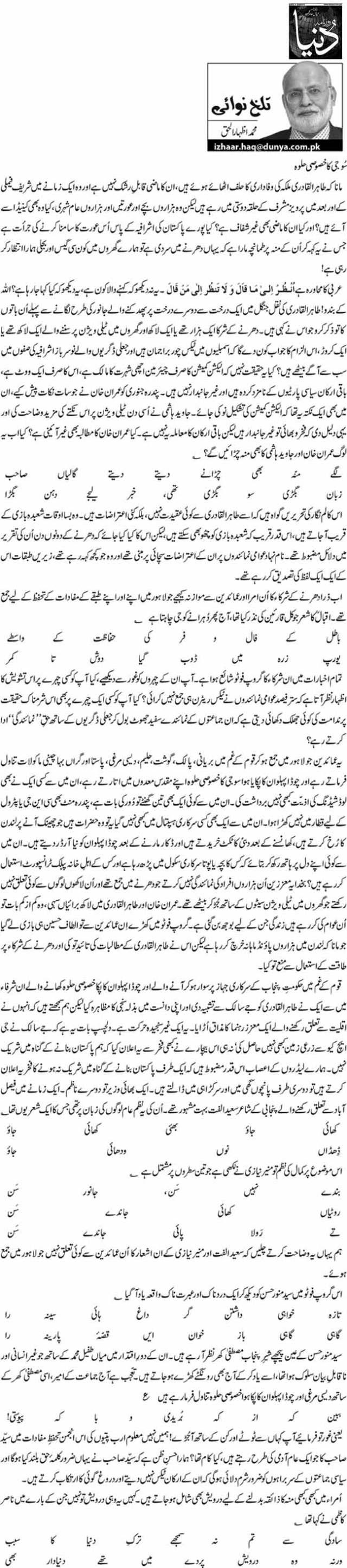 Sooji ka khusoosi halwa - M. Izhar ul Haq