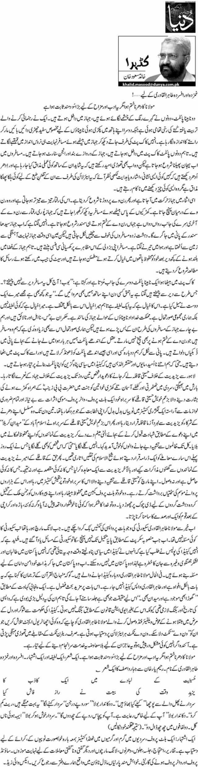 Ghamzada aur Afsurda Tahir ul Qadri k liay...! - Khalid Masood Khan