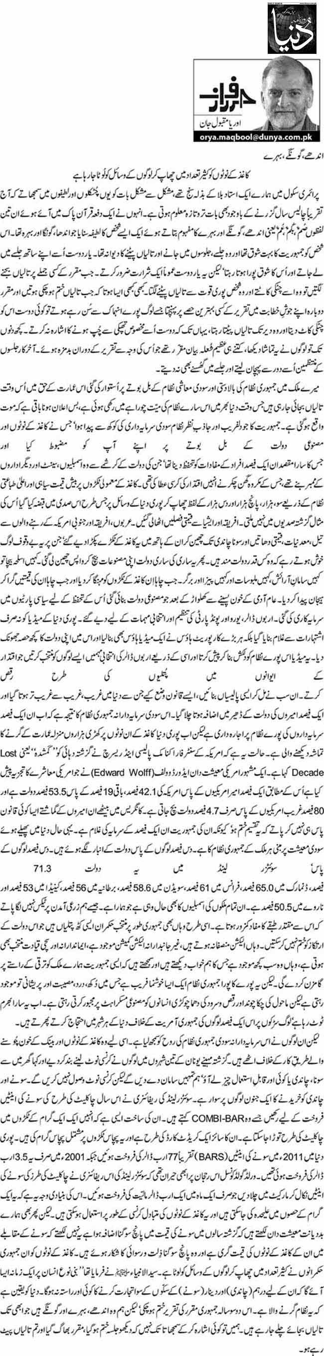 Andhay, Goongay, Behray - Orya Maqbool Jan