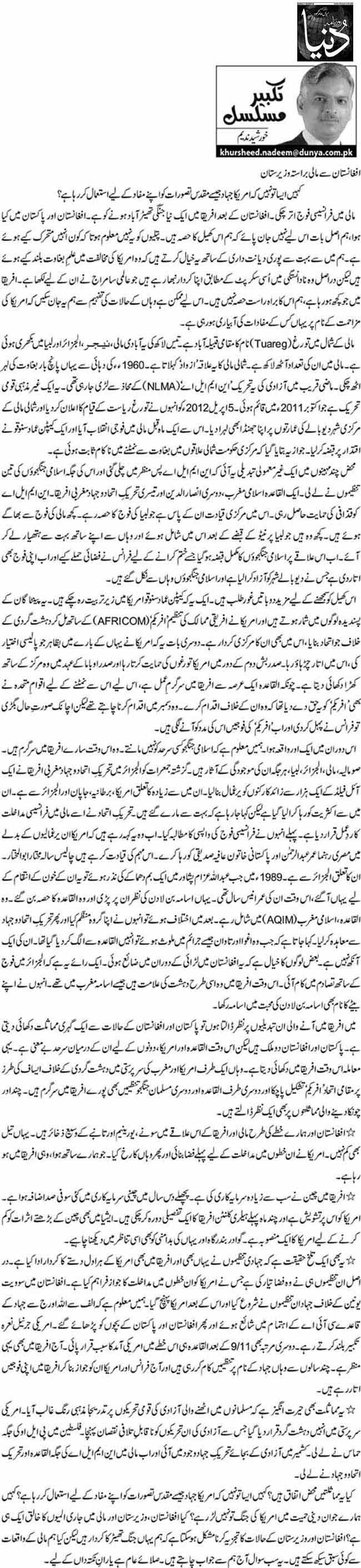 Afghanistan se maali barasta Waziristan - Khursheed Nadeem