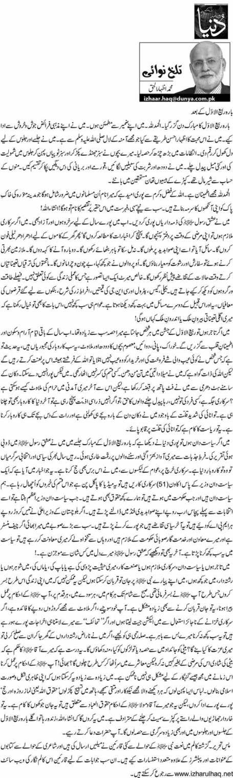 12 Rabi ul Awal k baad - M. Izhar ul Haq
