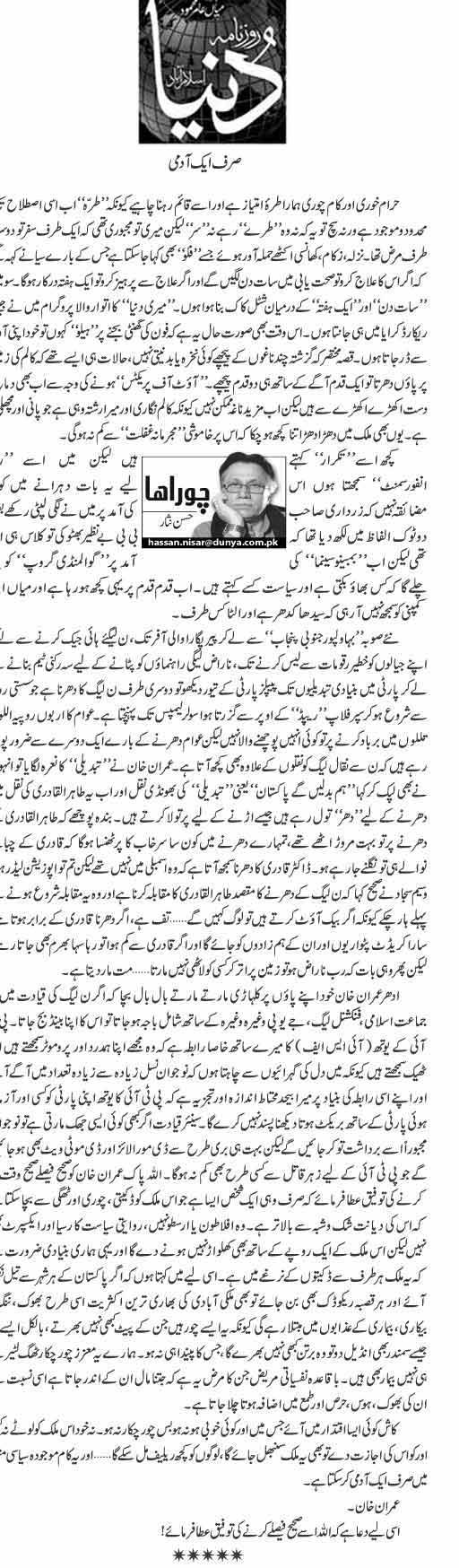 Sirf aik admi - Hassan Nisar