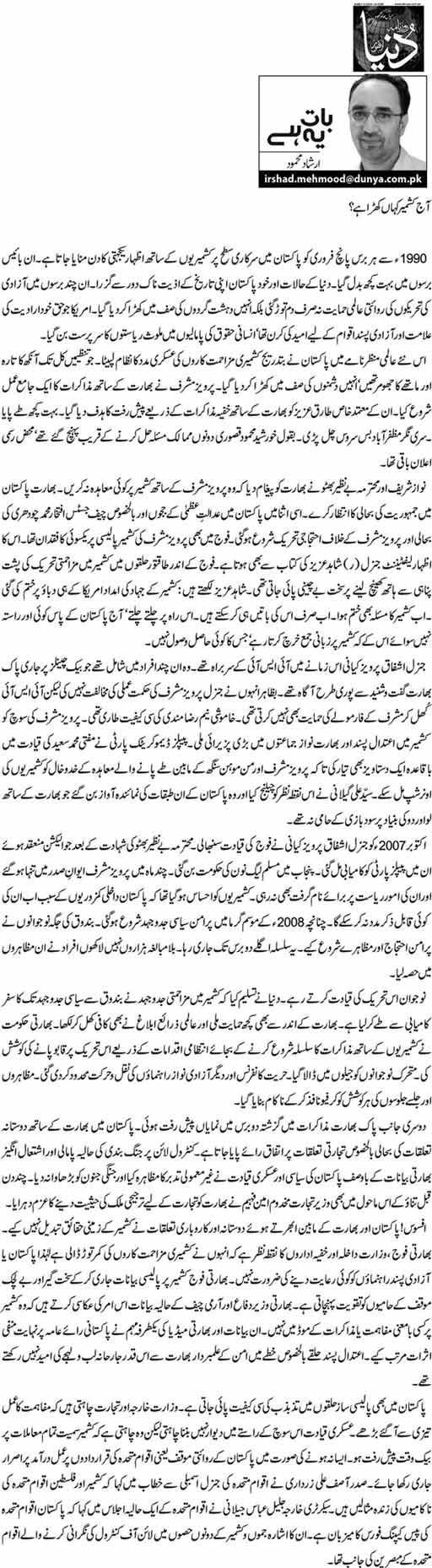Aj Kashmir kahan khara hai? - Irshad Mehmood