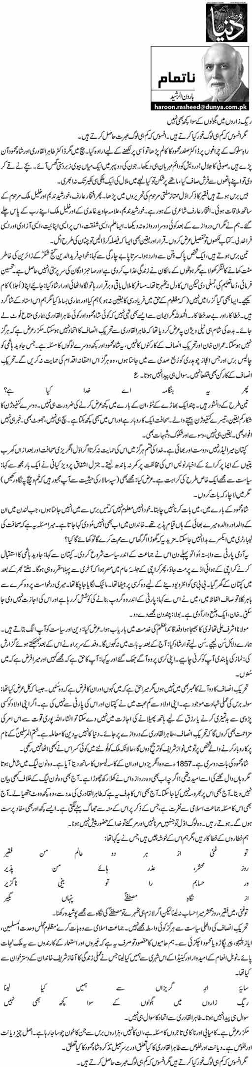 Raig zaroon main bagolon k siwa kuch bhi nahi - Haroon-ur-Rasheed