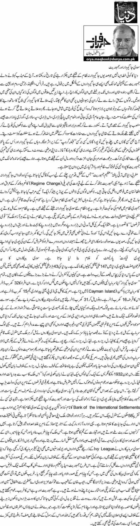 Soodi jageerdaar aur jumhooriyyat - Orya Maqbool Jan