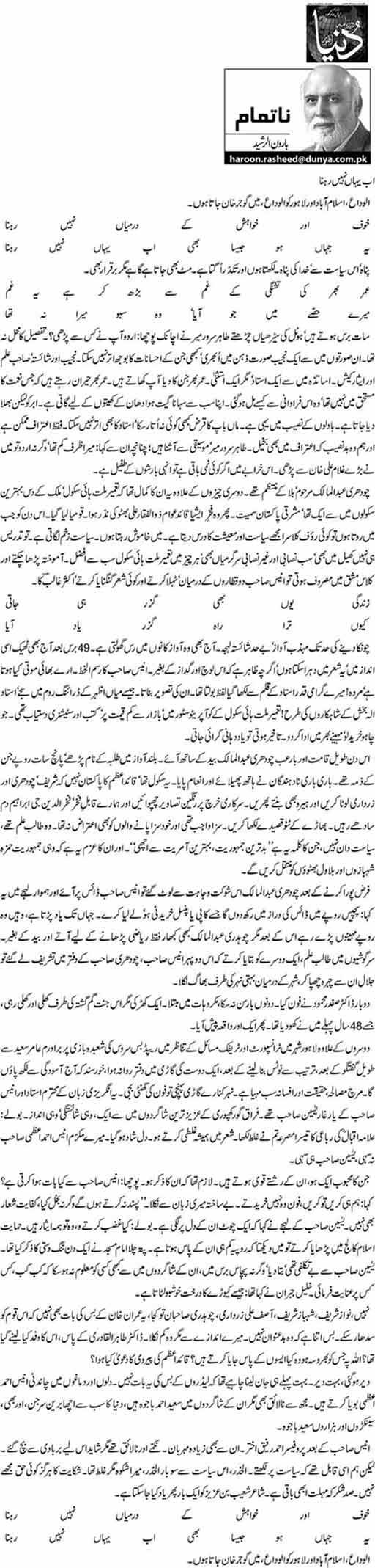 Ab yahan nahi rehna - Haroon-ur-Rasheed