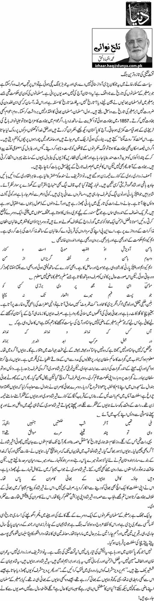 Takht nasheni ki taza tareen jang - M. Izhar ul Haq