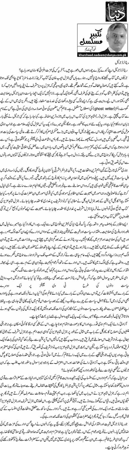 Retired Generals - Khursheed Nadeem
