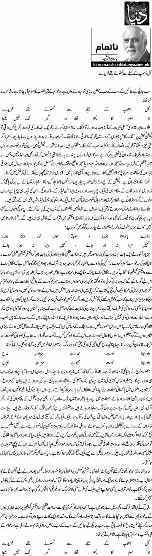 Kal dhoop k meelay se khilonay thay khareeday - Haroon-ur-Rahseed
