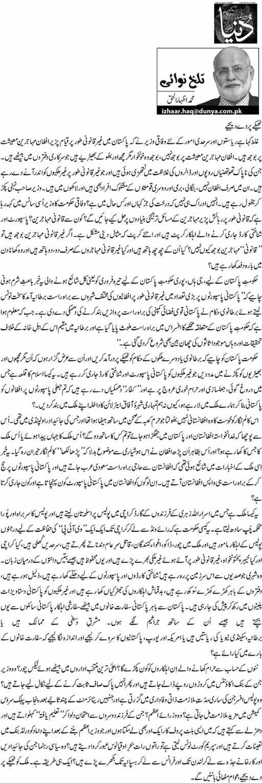 Thaikay par de dijiye - M. Izhar ul Haq