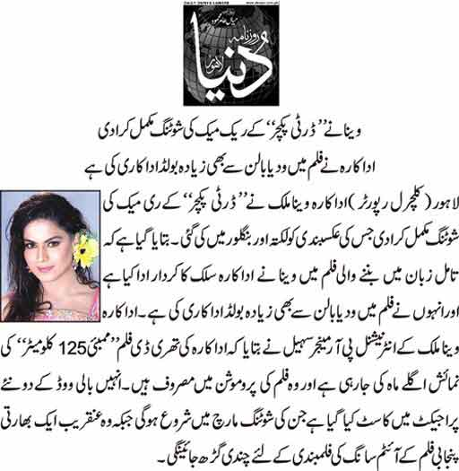 "Veena Malik ne ""Dirty Picture"" k rake make ki shooting mukammal kara di"