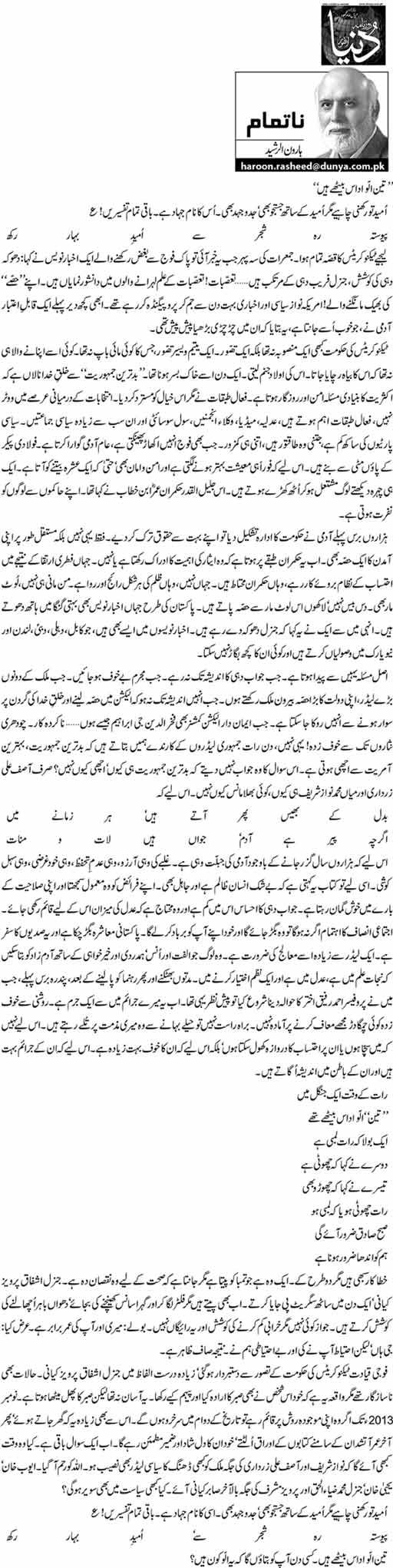 """""""Teen ullu udas baithay hain"""" - Haroon-ur-Rasheed"""